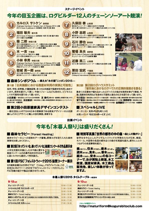 小暮人祭りウラ.jpg
