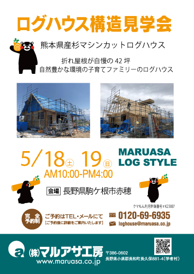2019駒ケ根構造web.jpg