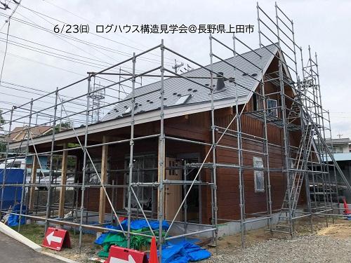 623上田構造見学会.jpg